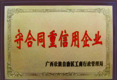 广西守合同重信用企业