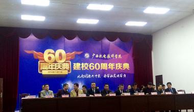 德泰电梯受邀参加广西机电技师学院建校60周年庆典获好评