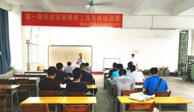 德泰公司联合恒进学校展开第一期电梯安装维修上岗考核培训班