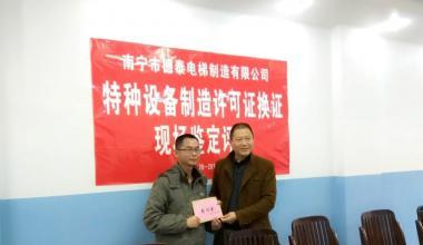 市科协党组书记、主席王洲同志带队春节走访慰问科技工作者